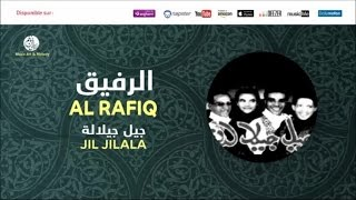 Jil Jilala - T3ala qalbi (1) | جيل جيلالة | تعال قلبي | Al Rafiq | ألبوم الرفيق