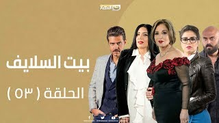 Episode 53 - Beet El Salayef Series | الحلقة  الثالثة والخمسون - مسلسل بيت السلايف