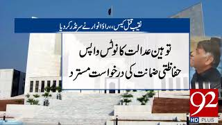 Rao Anwar arrested after appearing before SC, shifted to Karachi - 22 March 2018 - 92NewsHDPlus