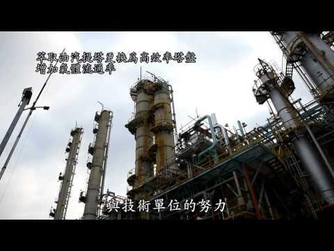 105年節約能源績優獎-台灣中油股份有限公司石化事業部林園石化廠(網路版)