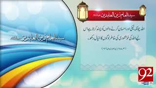 Quote: Imam Zayn al-Abidin (RA)  - 02 February 2018 - 92NewsHDPlus