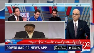 How Pervez Musharraf case is different from corruption case?  | 9 Sep 2018 | 92NewsHD