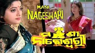 Mani Nageswari | Full Odiya Film Online | Siddhanta Mahapatra width=