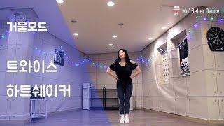 [MIRROR] 트와이스(TWICE) - Heart Shaker (하트셰이커) 안무 거울모드 (Dance practice mirror)