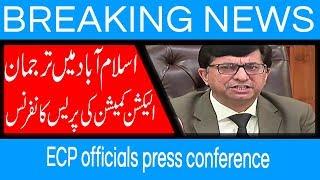 ECP officials press conference  | 11 Sep 2018 | 92NewsHD