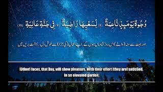 Surah Ghashiyah By Saad Al Qureshi !