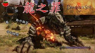 哇頭沒頭#遊戲推坑《Dragon Sin 龍之罪》蛤?我是誰?