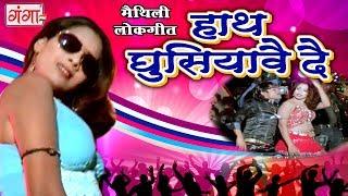 हाथ घुसियावै दे - Maithili Dj Song - Maithili Hit Video Song 2017