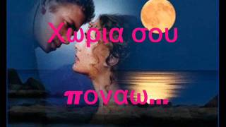 Nikos Makropoulos-Pou Na Se Vrw