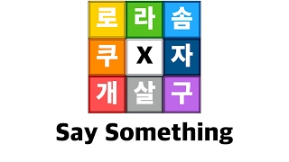 개살구 X 로라솜 X 쿠자 - Say something Cover / Apricota X Lolasom X KUJA - Say something Cover