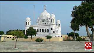 Pakistan will soon open the Kartarpur border crossing with India for Sikh pilgrims. | 8 Sep 2018