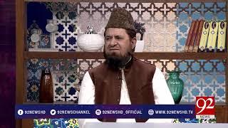 Subh E Noor | Rabi ul Awal ke Fazail o Mamulat - 20 November 2017 - 92NewsHDPlus