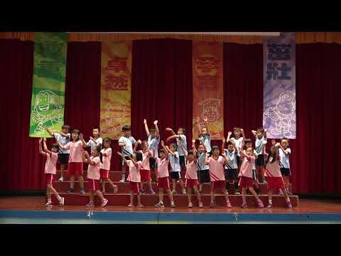 205校內英語歌謠
