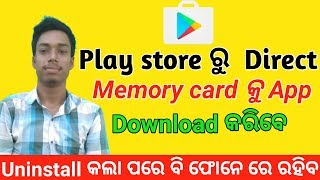 (ଓଡ଼ିଆ)How to download play store App Direct to memory card or phone memory