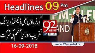 News Headlines | 9:00 PM | 16 Sep 2018 | 92NewsHD