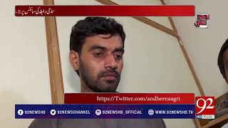 Blackmail on a girl arrested on Facebook- 11 September 2017 - 92NewsHDPlus