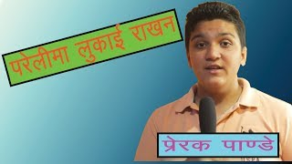 Parelima lukairakhana- Prerak Pandey | Nepali Pop Song (Cover)