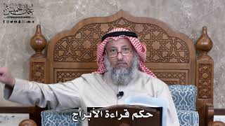 908 - حكم قراءة الأبراج - عثمان الخميس