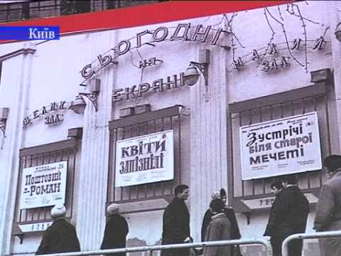 2006-Киев-06-Кинотеатр Жовтень.