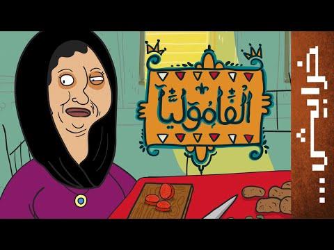 #الفاموليا: الحلقة الثالثة - مش هنفرح بيكي؟
