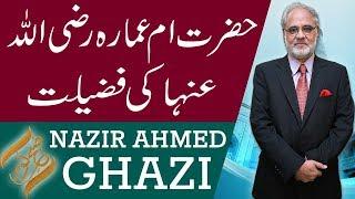 Subh E Noor | Hazrat Ume Ammara (RA) | Nazir Ahmed Ghazi | 19 July 2018 | 92NewsHD