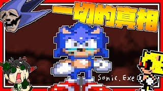 邪惡Sonic的真相!!! ➤ 恐怖遊戲 ❥ Sonic.Exe: Nightmare Beginning
