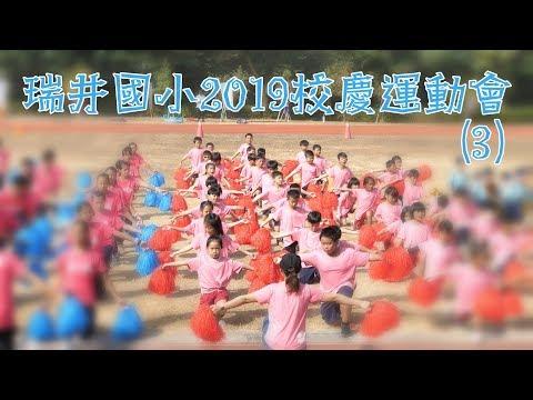 20191116 瑞井國小校慶運動會(3)4K - YouTube