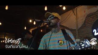UrboyTJ - รังเกียจกันไหม (Do You Mind ?) [Live] 20Something Bar