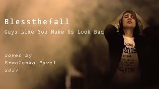 Blessthefall - Guys Like You Make Us Look Bad (Guitar, bass and vocal cover by Ermolenko Pavel)