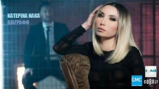 Κατερίνα Νάκα - Διαγραφή | Katerina Naka - Diagrafi (New 2017)