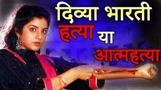 Divya Bharti किसने दिया था दिव्या भारती  को धक्का ?  Dark Mystery width=