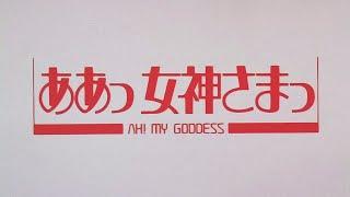 """Ah! My Goddess!"" OVA  - Opening [HD Quality]"