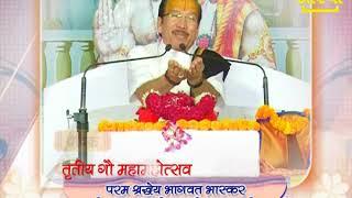 Shrimad Bhagwat | Shri Krishna Chandra Thakur ji | Palwal, Haryana | Aastha Channel width=