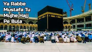 Ya Rabbe Mustafa Tu Mujhe Hajj Pe Bula || Muhammad Tahir Qadri Shahzme Khan || New Naat 2019