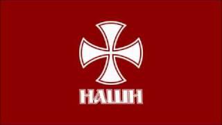 Химна НАШИ