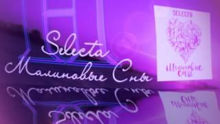 SELECTA & DJ NeFedya - Малиновые Сны (Artem Kitsenko remix)