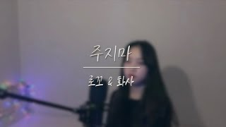 주지마 (Don't give it to me) - 로꼬 (Loco) & 화사 (Hwasa) cover by 나은