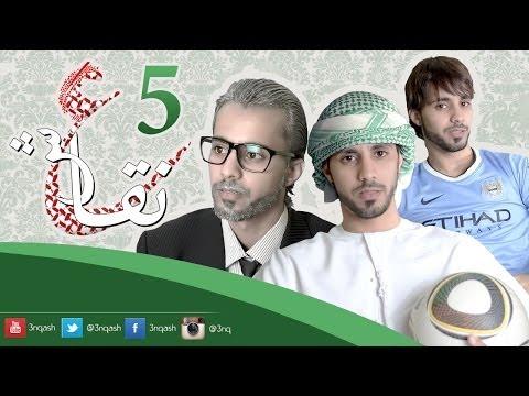 """""""الرياضة"""" #عنقاش 5 @3nqash"""