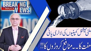 Breaking Views with Malick | Water crisis: Pakistan running dry by 2025, says Expert | 8 Sep 2018