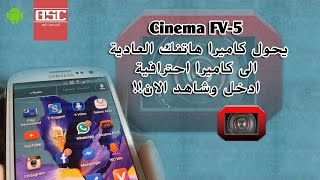 طريقة تحويل كاميرا هاتفك العادية الى كاميرا DSLR احترافية شاهد الان !