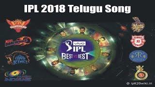 IPL 2018 Telugu Song : BESTvsBEST Anthem Song of IPL 2018 in Telugu