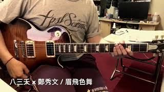 八三夭 x 鄭秀文 / 眉飛色舞 cover