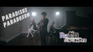 "【Re:Zero】OP 2 - ""Paradisus-Paradoxum"" Cover ft. Sleightlymusical"