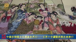 中國非物質文化遺產世界行——王芳十字繡藝術展在美舉行(華夏電視臺)
