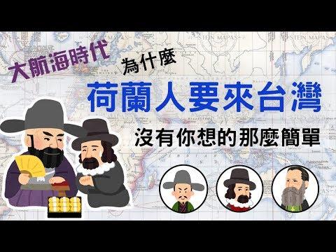五上6-1   大航海時代#3-為什麼荷蘭人要來台灣呢? 沒你想的那麼簡單 - YouTube