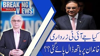 Breaking Views With Malick | Discussion on PM Imran Khan Speech in GHQ | 7 Sep 2018 | 92NewsHD