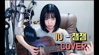 아이유(IU) - 잼잼 COVER