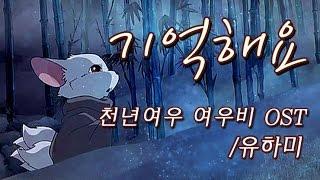 유하미] 기억해요 - 천년여우 여우비 OST 양방언 작곡(cover)
