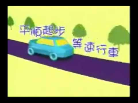 車輛節能-汽車保養省油篇(卡通)