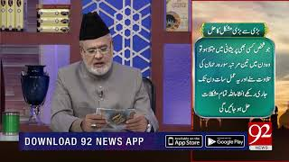 Nuskha | Bari say Bari Mushkal ka Hal | Subh E Noor | 18 Dec 2018 | 92NewsHD